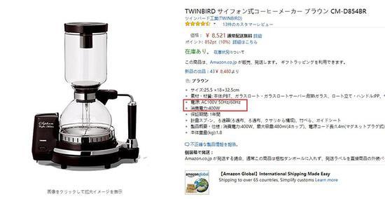 日本某款咖啡壶的额定电压及功率