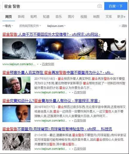 """△""""科技讯""""网站上发布的霍金""""系列新闻"""""""