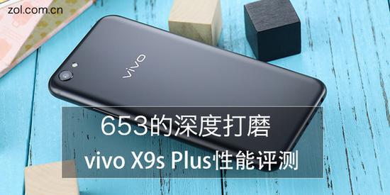 653的深度打磨vivoX9sPlus性能评测