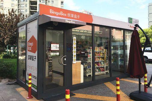 """上海首家无人超市""""缤果盒子""""。 网络图"""