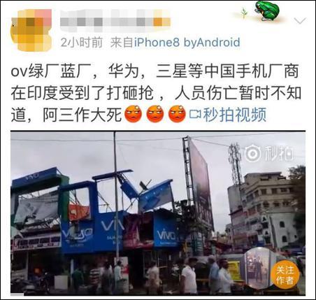這樣一渲染,再加上最近中印雙方在邊界錫金段的對峙,中國網友的怒火瞬間被點燃:印度這是在抵制中國貨?!