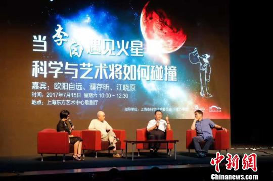 """上海科普大讲坛7月15日举行,此次讲坛的主题为""""当《李白》遇见火星-科学与艺术将如何碰撞?"""" 上海科技馆 供图"""
