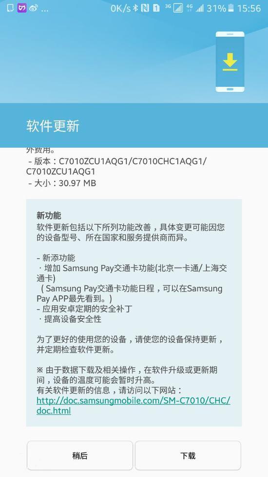 三星盖乐世C7 Pro获系统更新(图片引自微博)