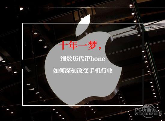 十年一夢 細數歷代iPhone如何深刻改變手機行業
