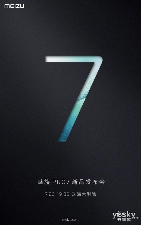 魅族高端耳机Flow将同PRO7一起发布:7月26日
