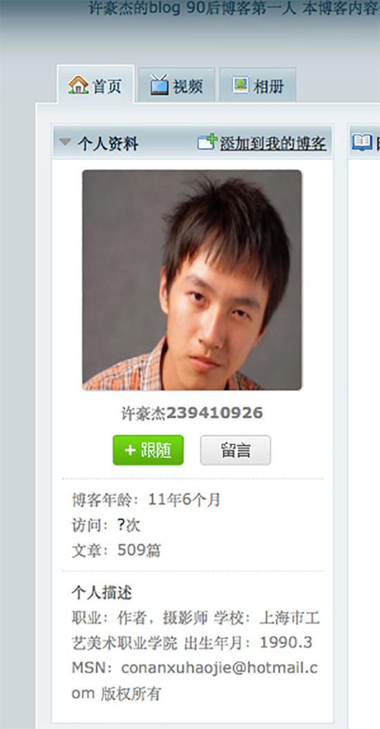 许豪杰的搜狐博客留有邮箱,该博客真实性得到其认证新浪微博的确认。