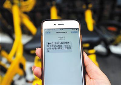 如果共享单车没有停在电子围栏内,会收到短信提醒。  本版摄影/新京报记者 王贵彬