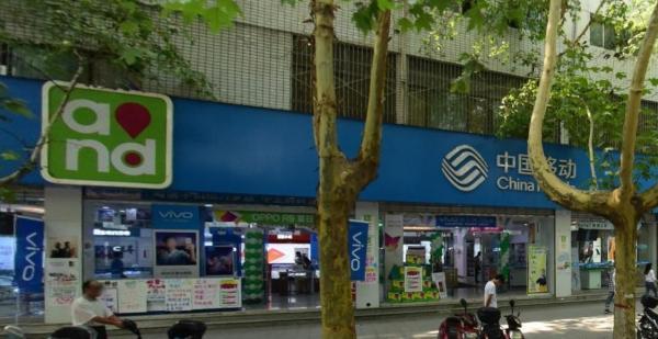 图为中国挪动宝鸡分公司西凤路营业厅。