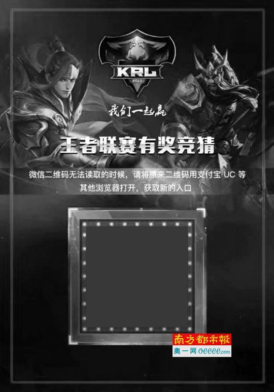 """假借""""王者荣耀""""的赌博游戏用扫码进入页面。"""