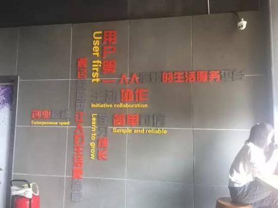 """北京五八信息技术有限公司大厅墙上,贴着""""简单可信""""""""用户第一""""等口号愿景(新华社记者刘大江 摄)"""