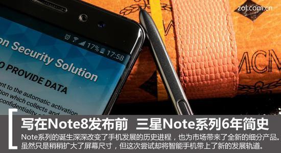 写在Note8宣布前:三星Note系列6年简史