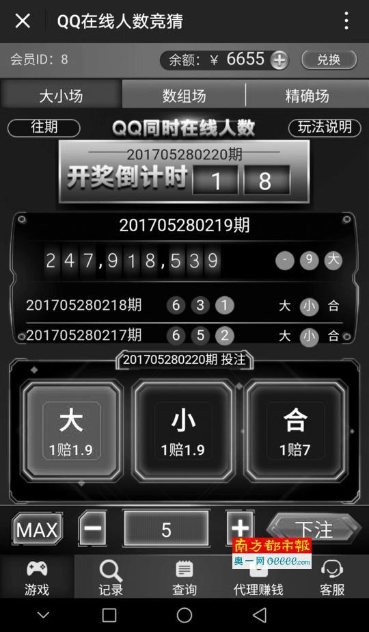 假借QQ开发的网络赌博游戏,其实数据全是假的,都由后台控制。网络截图