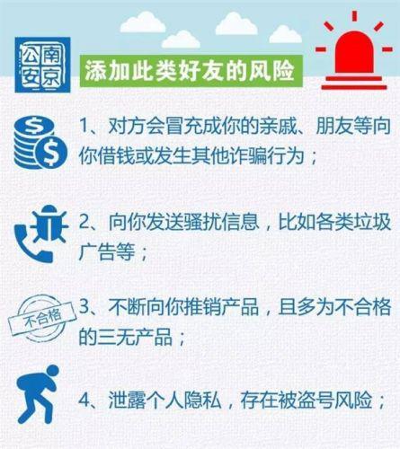 微信QQ支付宝漏洞:好友来自通讯录却不知是谁