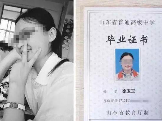 徐玉玉生前照片与其高中毕业证书。图据网络