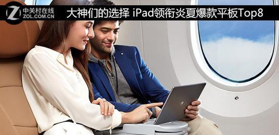 大神们的选择iPad领衔炎夏爆款平板Top8