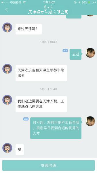 今年5月,李文星曾放弃了一份去天津的工作