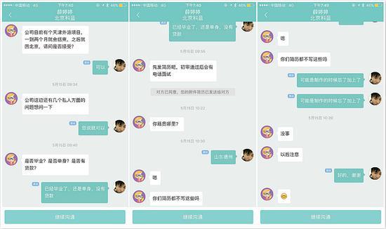 李文星与薛婷婷在BOSS直聘上的聊天记录