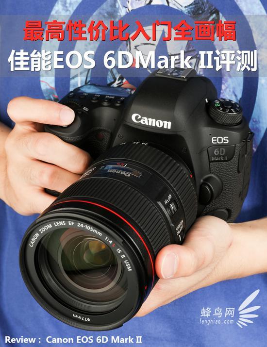 最高性价比入门全画幅 佳能EOS 6DMark II评测