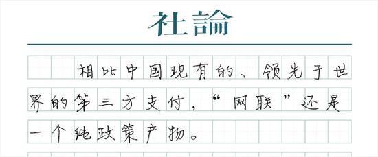 """澎湃新闻:别让""""网联""""重走银联老路"""