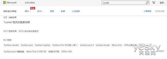 永别了!微软中国官网移除Lumia品牌业务