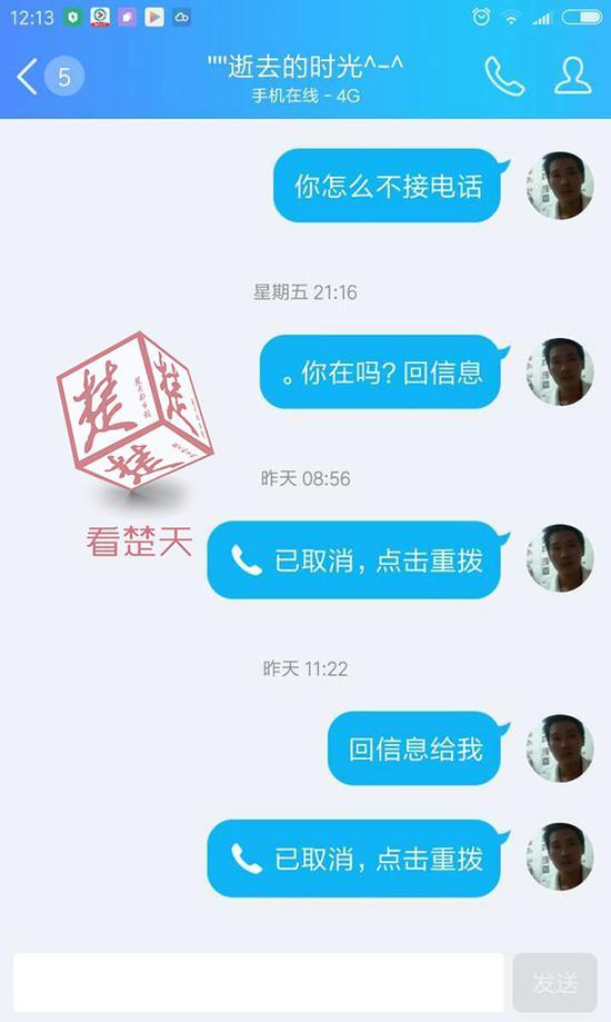 武汉一大学生离家求职找网友失联12天 疑入传销
