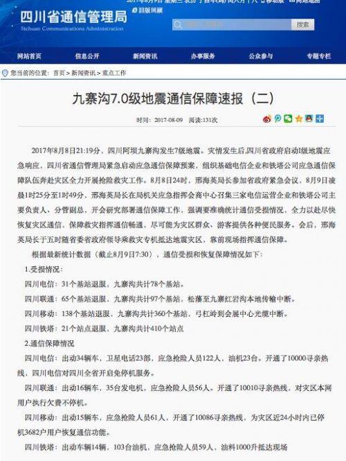 四川九寨沟地震通信保障速报:255个基站退服