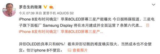 iPhone8的OLED面板良品率有限