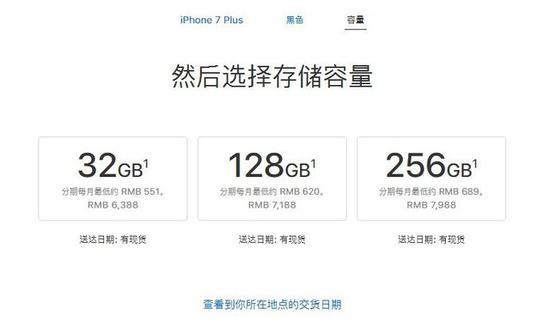 128GBiPhone7Plus在苹果官网售价不过7000元出头
