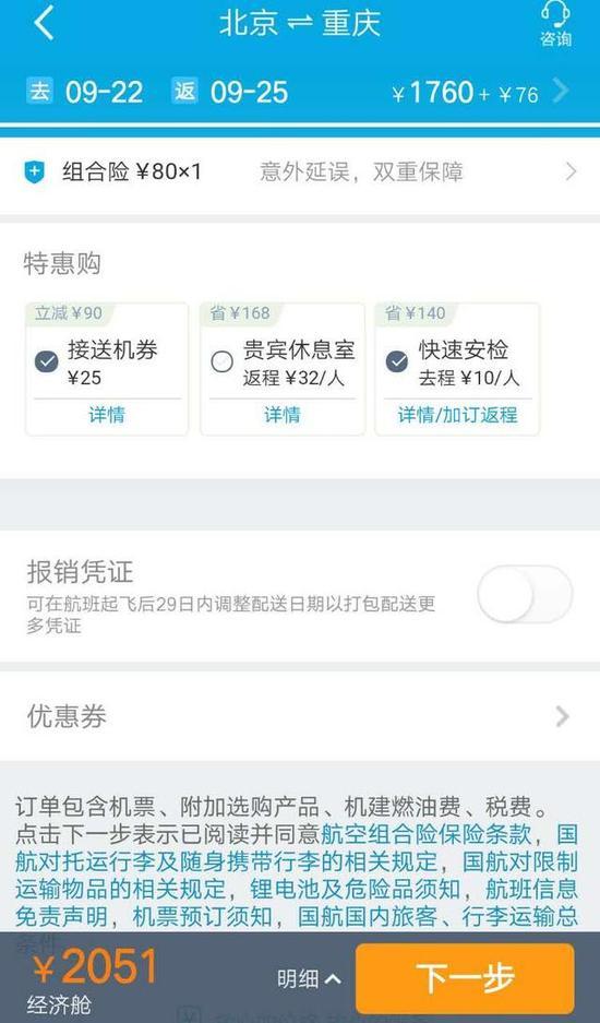 民航局重申机票禁捆绑销售:携程和航司官网仍搭售
