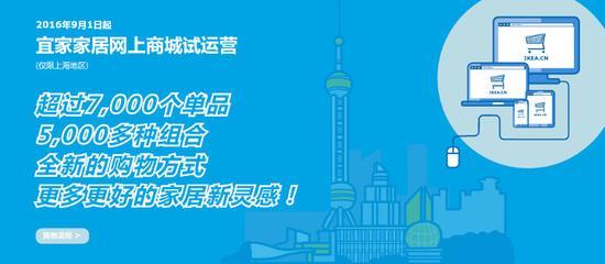 宜家中国电商将走在集团前沿 但却说还只是小学生