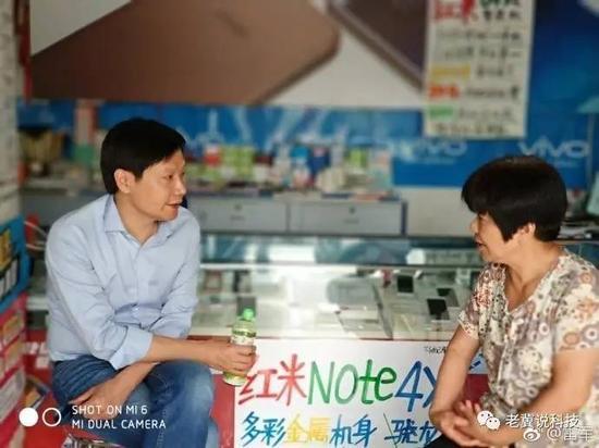 雷军走访河南洛阳市伊川县一个乡镇的手机店