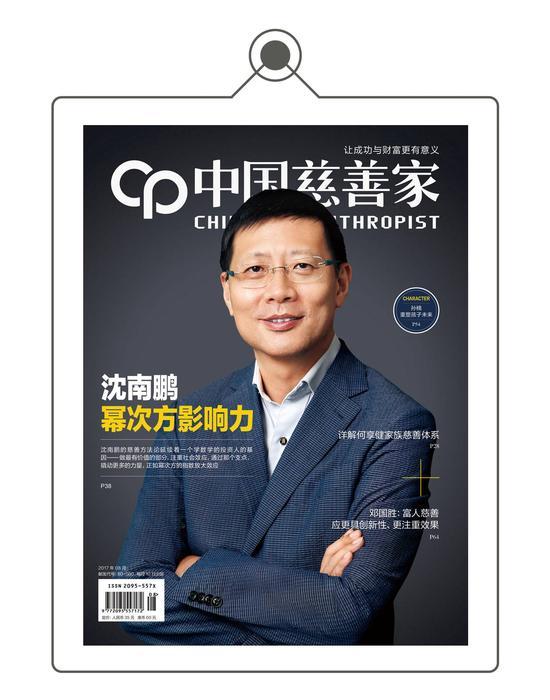 《中国慈善家》2017年8月刊封面