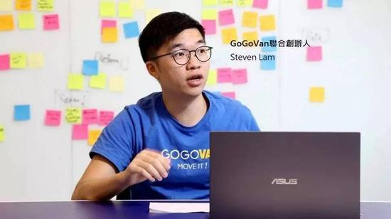GOGOVAN联合创始人兼CEO林凯源(Steven Lam)