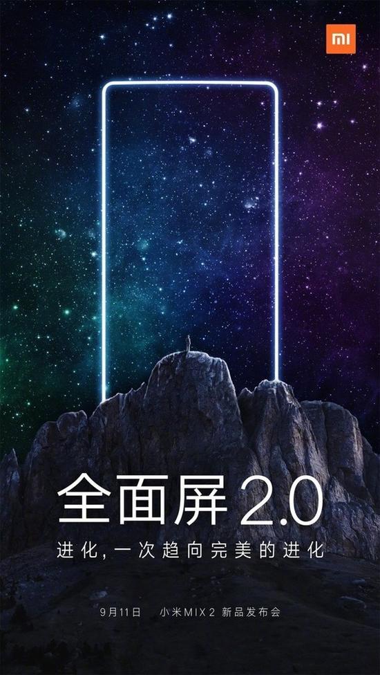 小米MIX2新品发布会将于9月11日举行(图片引自小米官方微信)