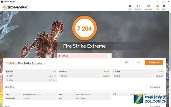 FireStrikeExtreme测试数据