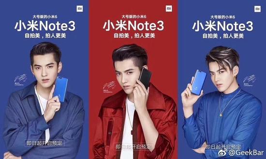 小米Note 3海报曝光