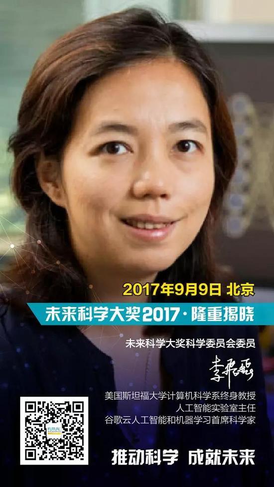 9月9日揭晓,未来科学大奖新增数学与计算机科学奖