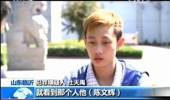 徐玉玉案黑客杜天禹服判不上诉,一审判决现已生效