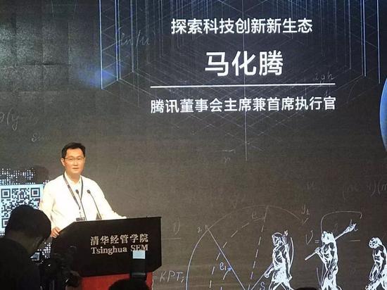 马化腾清华详解腾讯AI生态布局