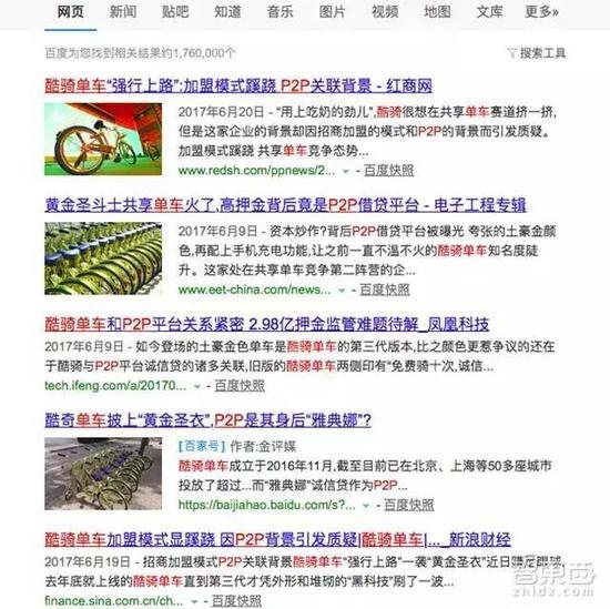 (网上关于酷骑单车押金风险的报道)