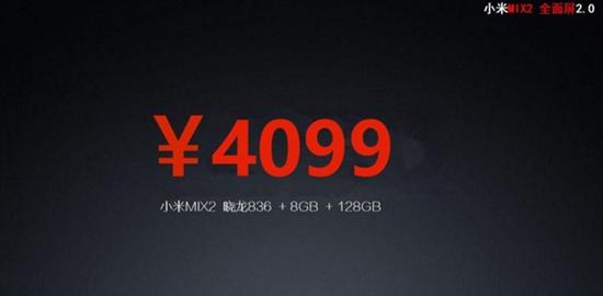 网传小米MIX 2配置及价格