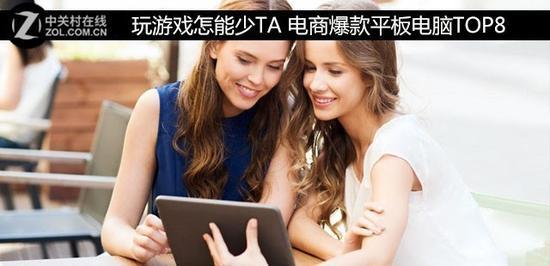 玩游戏怎能少TA电商爆款平板电脑TOP8