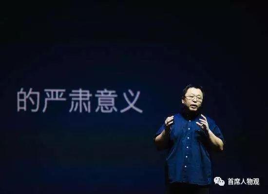图:罗永浩在发布会上侃侃而谈