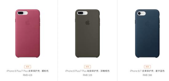 iPhone 8/8 Plus官方保护壳