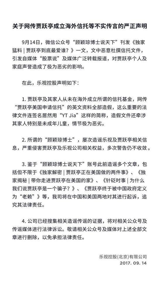 乐视辟谣贾跃亭建信托给女儿5亿 报料人:不怕起诉