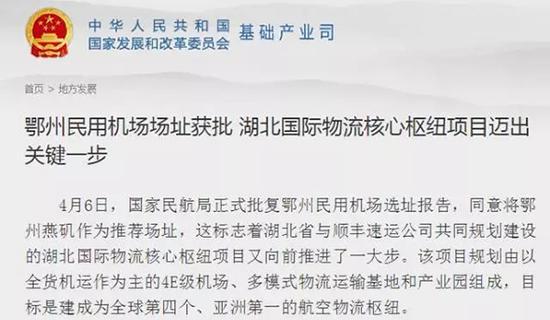 顺丰将建国际机场:选址湖北鄂州 预计年内开建