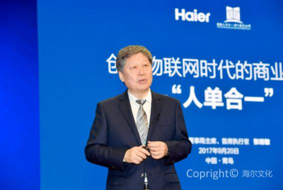 海尔集团董事局主席、首席执行官张瑞敏
