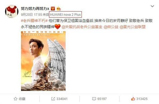 张艺兴使用HUAWEInova2Plus发布微博