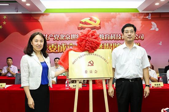 """9月26日,北京世纪好未来教育科技有限公司(以下简称""""好未来"""")党委揭牌仪式现场。"""