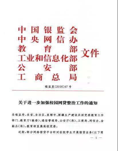 """六部委曾就校园贷业务提出""""四个不得""""。来源:银监会"""